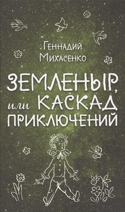 купить Михасенко Г. Земленыр или Каскад приключений по цене 234 рублей