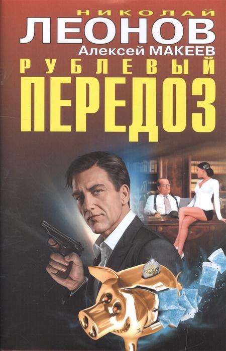 цена на Леонов Н., Макеев А. Рублевый передоз