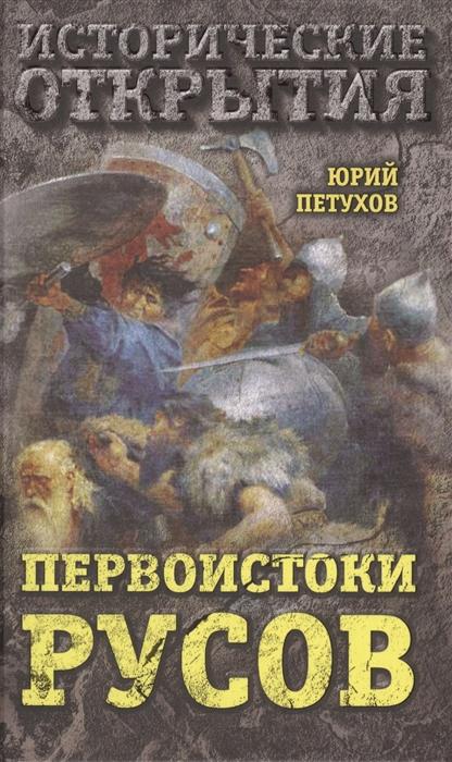 Петухов Ю. Первоистоки русов
