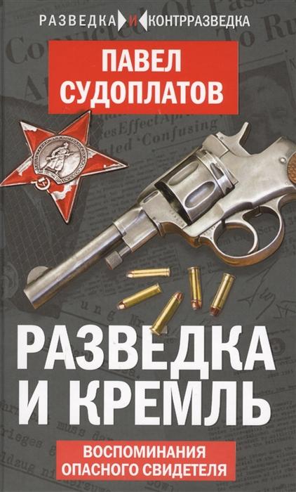 Судоплатов П. Разведка и Кремль Воспоминания опасного свидетеля