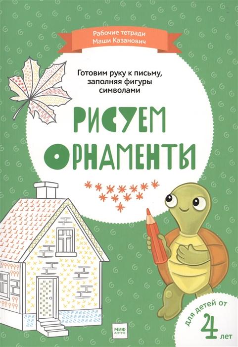Купить Рисуем орнаменты Для детей от 4 лет, Манн, Иванов и Фербер, Рисование