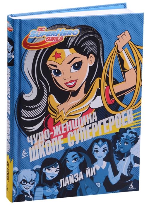Йи Л. Чудо-Женщина в школе супергероев азбука книга изд азбука бэтгерл в школе супергероев йи л 240 ст