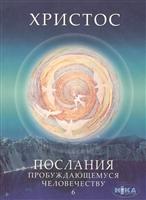 """Христос. Послания пробуждающемуся человечеству. Книга шестая """"Ответы на вопросы"""""""