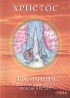"""Христос. Послания пробуждающемуся человечеству. Книга вторая """"История жизни"""""""
