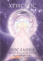 """Христос. Послания пробуждающемуся человечеству. Книга четвертая """"Законы Космоса и притчи-состояния"""""""