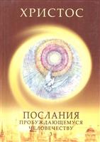 """Христос. Послания пробуждающемуся человечеству. Книга третья """"Новое слово"""""""