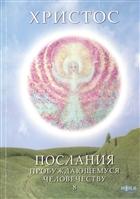 """Христос. Послания пробуждающемуся человечеству. Книга восьмая """"Курс начального познания. Диалоги с Учителем"""""""