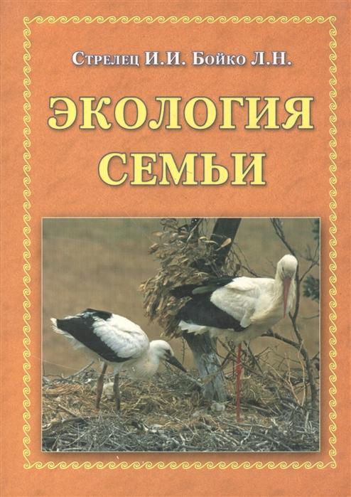 Стрелец И., Бойко Л. Экология семьи