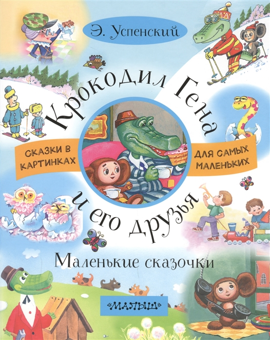 Успенский Э. Крокодил Гена и его друзья Маленькие сказочки цена