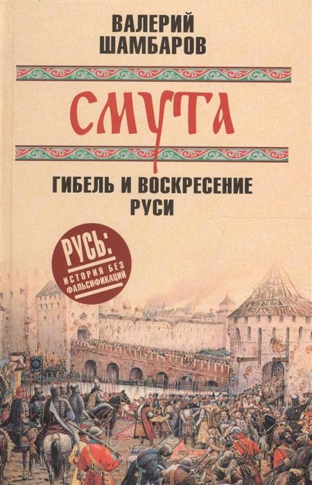 цена на Шамбаров В. Смута гибель и воскресение Руси