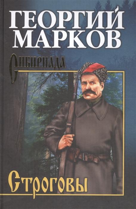 Марков Г. Строговы