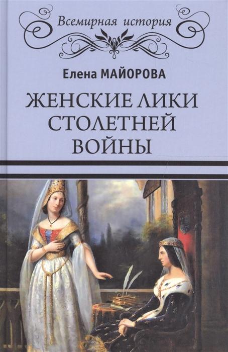 Майорова Е. Женские лики Столетней войны лики зла