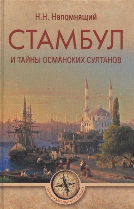 Непомнящий Н. Стамбул и тайны османских султанов кузовкин а непомнящий н нло просит посадки