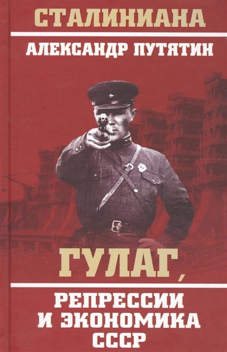 ГУЛАГ репрессии и экономика СССР
