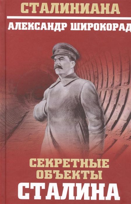 Широкорад А. Секретные объекты Сталина цены