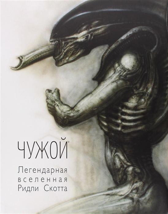 Чужой Легендарное коллекционное издание