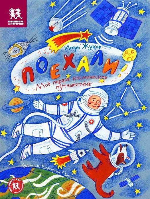 все цены на Жуков И. Поехали Мое первое космическое путешествие онлайн