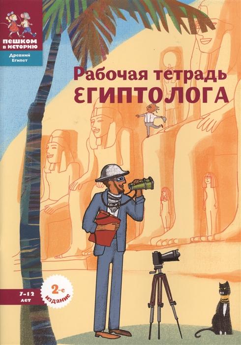 Рабочая тетрадь египтолога 7-12 лет