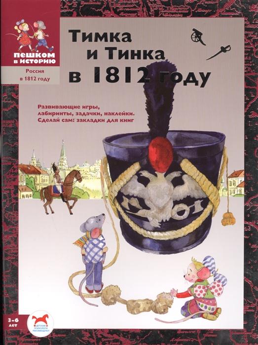 Каширская Е. Тимка и Тинка в 1812 году 3-6 лет