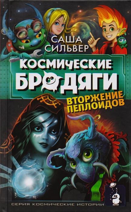 Купить Космические бродяги Вторжение пеплоидов, АСТ, Детская фантастика