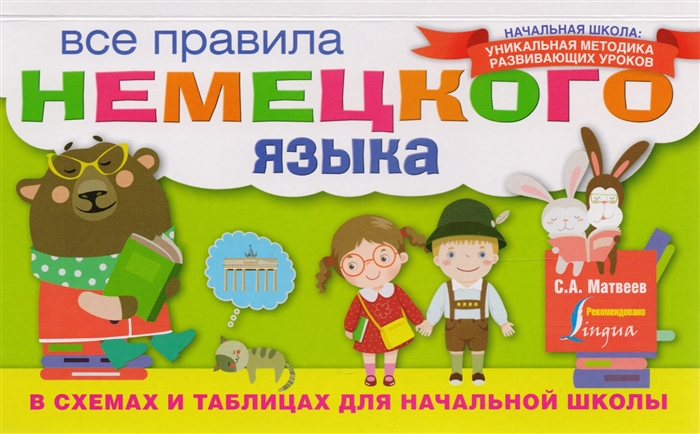 Матвеев С. Все правила немецкого языка в схемах и таблицах для начальной школы матвеев с русский язык все правила в схемах таблицах и картинках для школьников