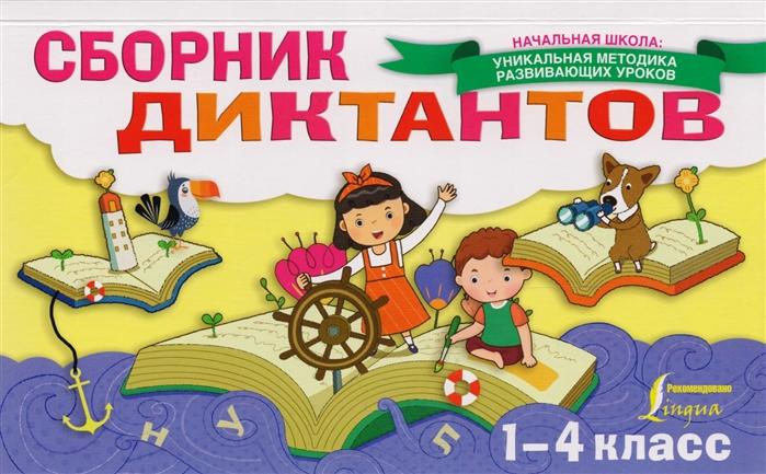 Страхова Е. Сборник диктантов 1-4 класс