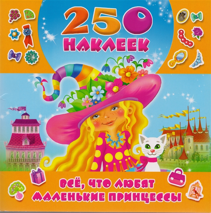 Оковитая Е. Все что любят маленькие принцессы 250 наклеек оковитая е стильные наклейки альбом 250 наклеек