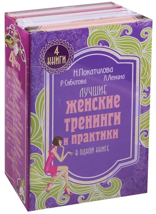 Покатилова Н., Сябитова Р., Ленина Л. Лучшие женские тренинги и практики в одной книге комплект из 4 книг