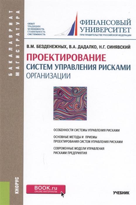 Безденежных В., Дадалко В., Синявский Н. Проектирование систем управления рисками организации Учебник