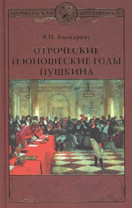 Авенариус В. Отроческие и юношеские годы Пушкина авенариус в васильки и колосья