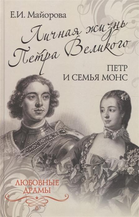 Майорова Е. Личная жизнь Петра Великого Петр и семья Монс