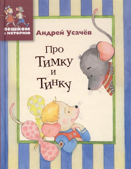 Фото - Усачев А. Про Тимку и Тинку андрей усачёв про тимку и тинку стихи для детей