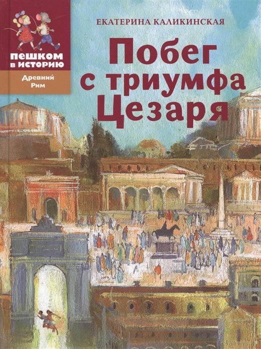 Каликинская Е. Побег с триумфа Цезаря printio побег