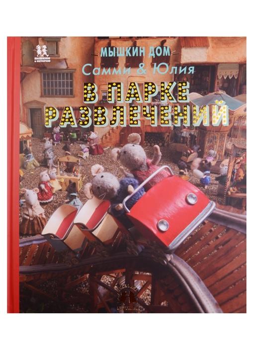 Схапман К. Мышкин дом Самми и Юлия в парке развлечений