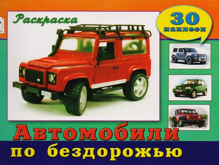 Купить Автомобили по бездорожью Раскраска с наклейками, Алтей, Раскраски