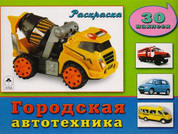 Купить Городская автотехника Раскраска с наклейками, Алтей, Раскраски