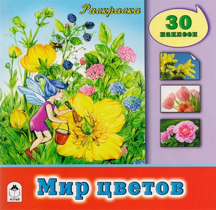 Купить Мир цветов Раскраска с наклейками, Алтей, Раскраски