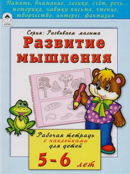 Бакунева Н. Развитие мышления Рабочая тетрадь с наклейками для детей 5-6 лет