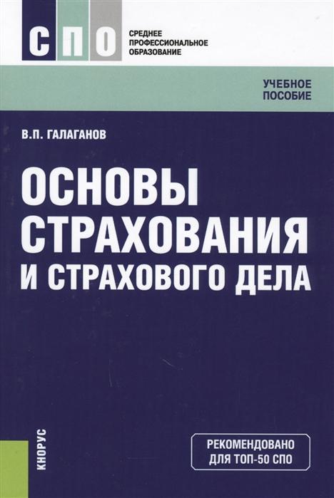 Галаганов В. Основы страхования и страхового дела Учебное пособие