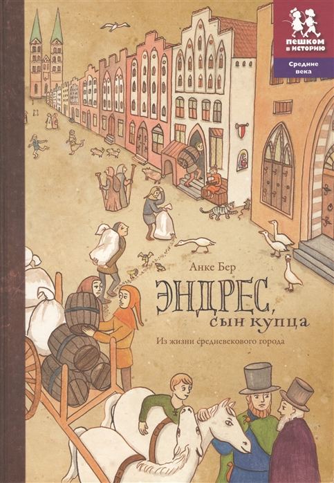 Купить Эндрес сын купца Из жизни средневекового города, Пешком в историю, Проза для детей. Повести, рассказы
