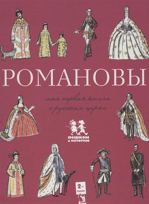 Купить Романовы Моя первая книга о русских царях, Пешком в историю, Общественные науки