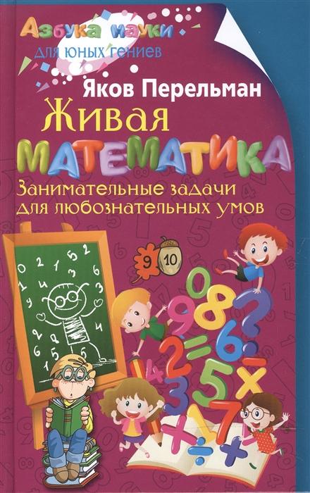 Перельман Я. Живая математика Занимательные задачи для любознательных умов
