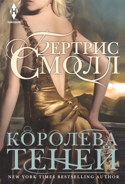 Смолл Б. Королева теней Роман раков николай война теней роман