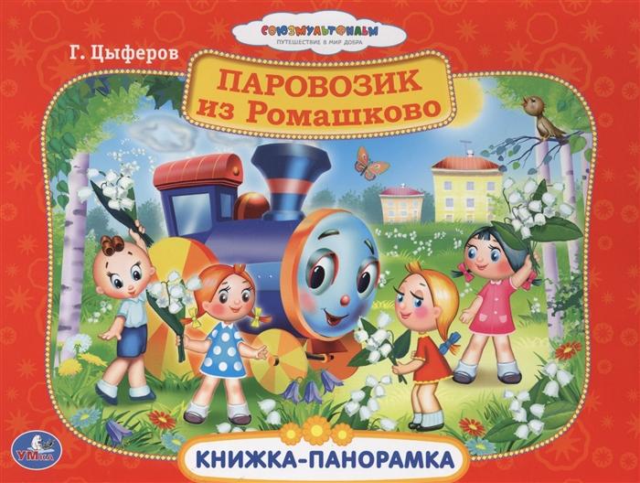 Цыферов Г. Паровозик из Ромашково Книжка-панорамка цены