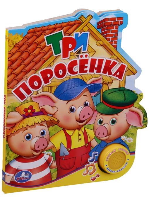 Хомякова К. (ред.) Три поросенка 1 кнопка с песенкой