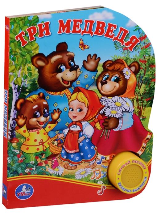 Хомякова К. (ред.) Три медведя 1 кнопка с песенкой