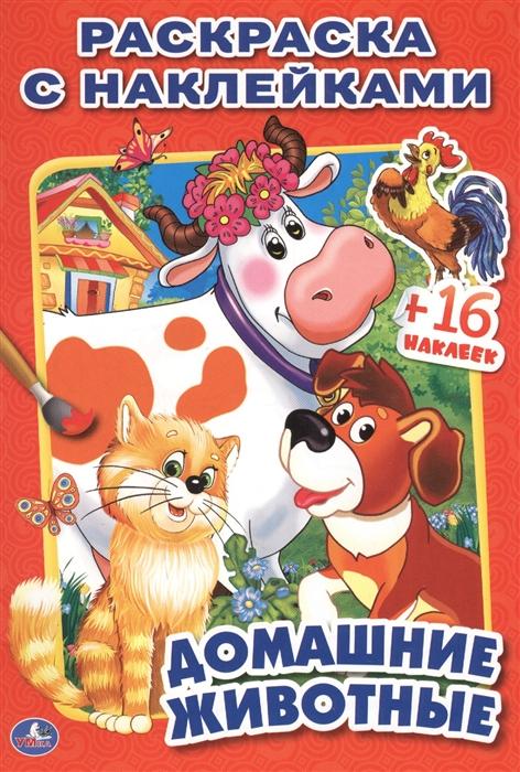 Хомякова К. (ред.) Домашние животные Раскраска с наклейками