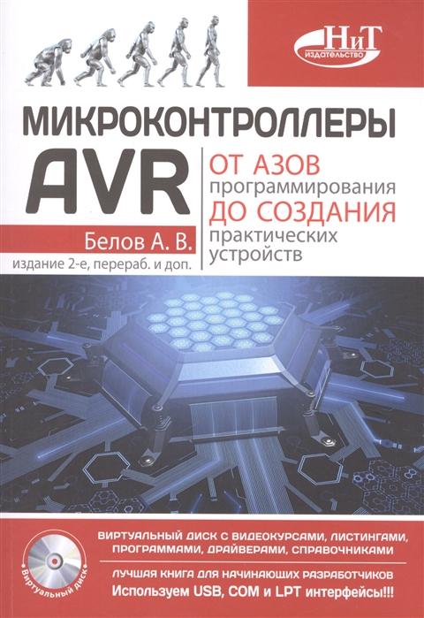 Белов А. Микроконтроллеры AVR От азов программирования до создания практических устройств кравченко а 10 практических устройств на avr микроконтроллерах книга 4 dvd