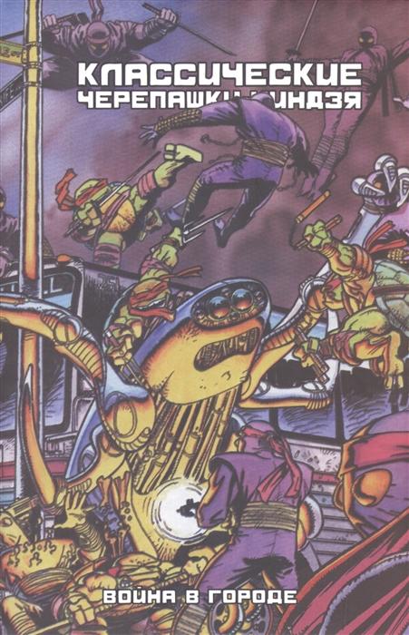 Истмен К., Лерд П. Классические Черепашки-Ниндзя Война в городе истмен к лерд п изгнание в нортгемптон