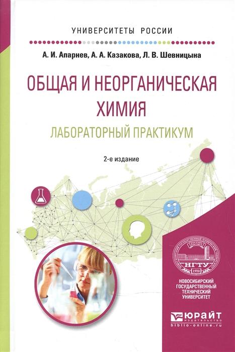 Общая и неорганическая химия Лабораторный практикум Учебное пособие